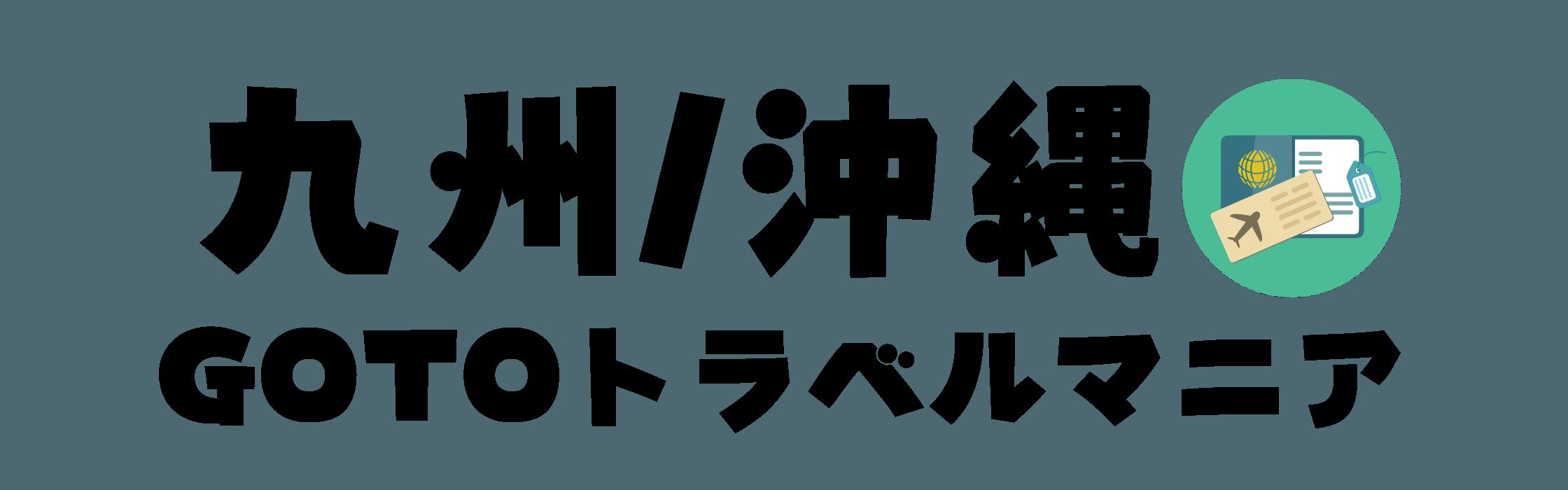 九州/沖縄のGOTOトラベルマニア